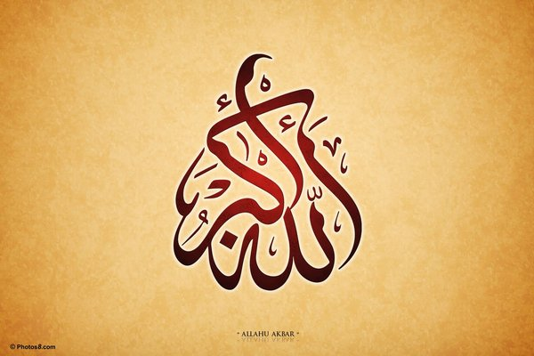 allahu akbar arabic calligraphy-other