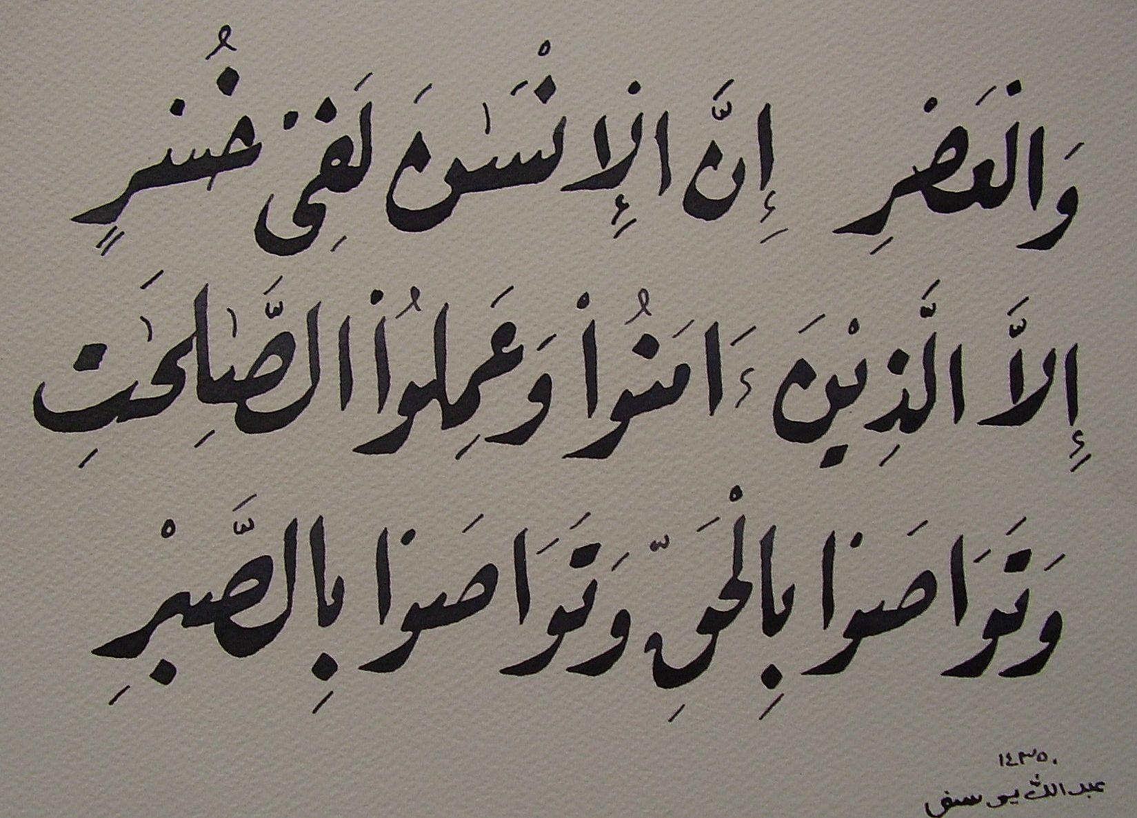 Kalligráfikus írás